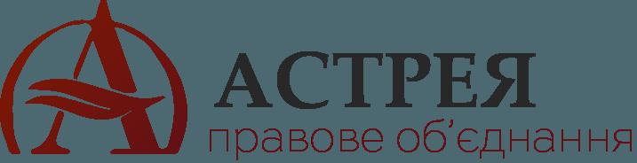 Астрея - юридична фірма